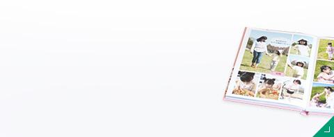 フジフイルムのフォトブックは「写真仕上げ」がおすすめ
